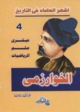 تحميل كتاب أشهر العلماء في التاريخ الخوارزمي Pdf مجانا تأليف عاطف محمد موقع ال كتب Pdf Books Cards Movie Posters