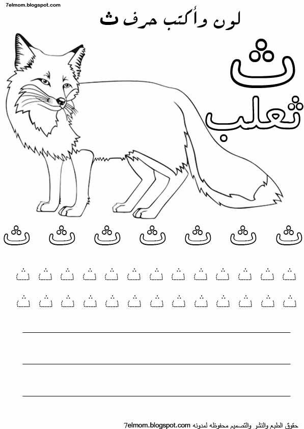 السلام عليكم معادنا النهرده مع حرف الثاء لون وتعلم واكتب حرف ث ثعلب ث ثعبان ث ثلاثه Arabic Worksheets Arabic Alphabet For Kids Learn Arabic Alphabet