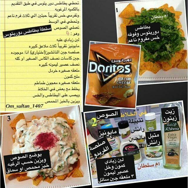 سلطة دوريتوس Food Receipes Cooking Recipes Food