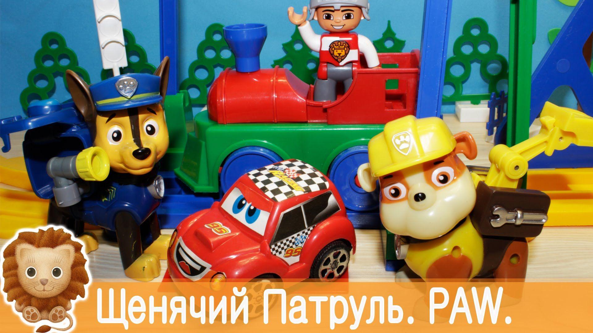 Щенячий патруль мультфильмы про игрушки