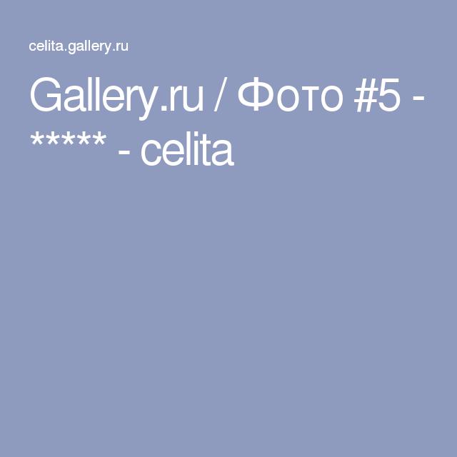 Gallery.ru / Фото #5 - ***** - celita