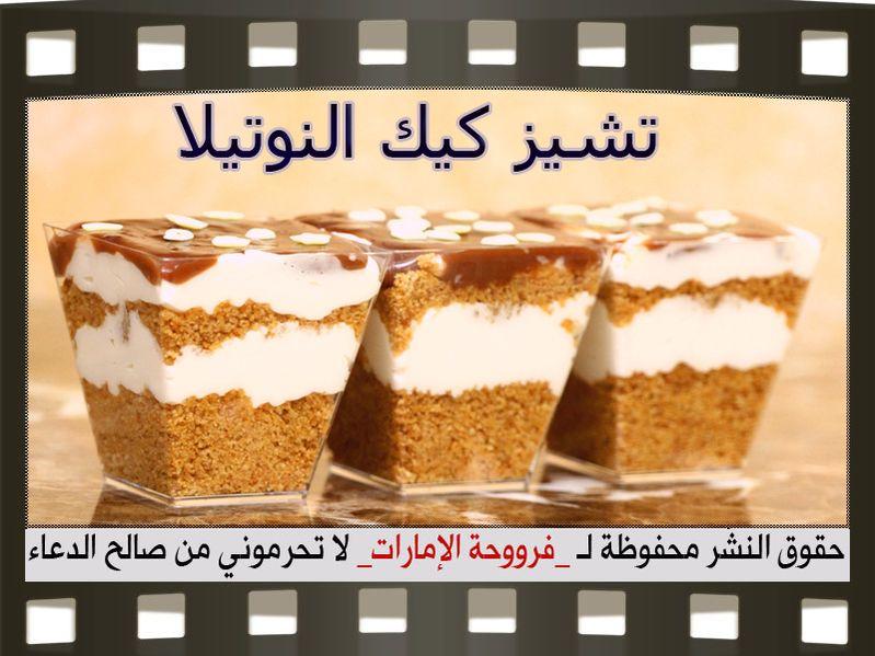 حلى كاسات تشيز كيك النوتيلا بالخطوات المصوره Yummy Sweets Food Mini Cakes