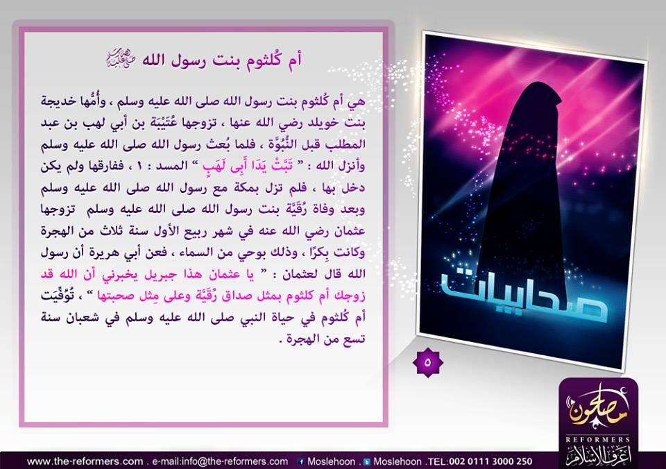 أم كلثـوم بنت رسول الله Islamic Phrases Islamic Quotes Quotes