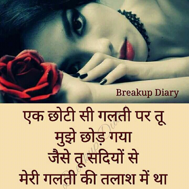 Pin By Kanwal On Ty Hindi Quotes Love Shayri Quotes