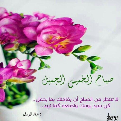 صباح الخميس Beautiful Morning Messages Flower Iphone Wallpaper Good Morning Quotes