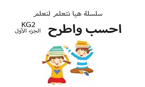 مذكرة تعليم الطرح للأطفال 2 Kg تعليم عملية الطرح للأطفال نتعلم ببساطة Ale