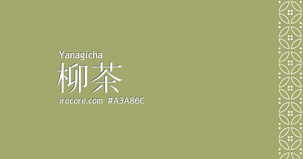 柳茶 やなぎちゃ とは 伝統色のいろは 伝統色 日本の色 日本の