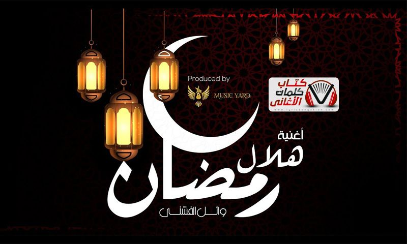كلمات اغنية يا هلال رمضان وائل الفشني مكتوبة كاملة Music