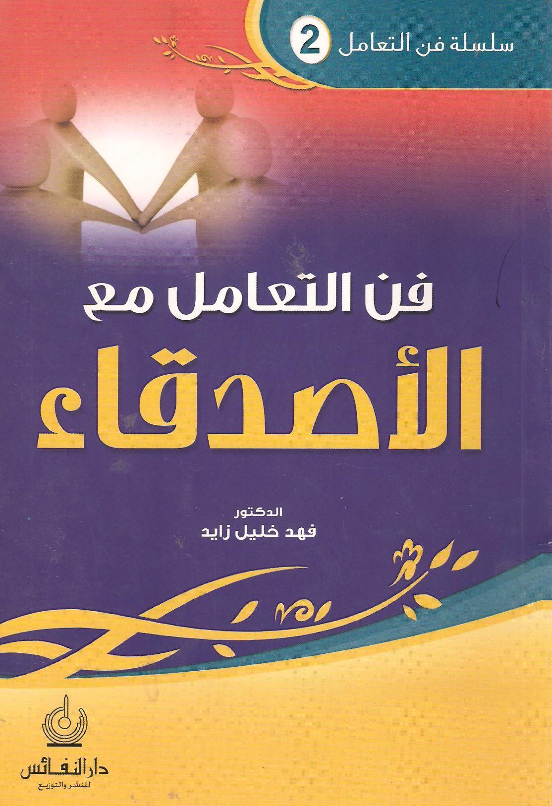 Pin By Abdulla Alansari On أفضل ما قرأت فى علم الاتصال وتحليل الأنماط البشرية Arabic Books Good Books Pdf Books Reading