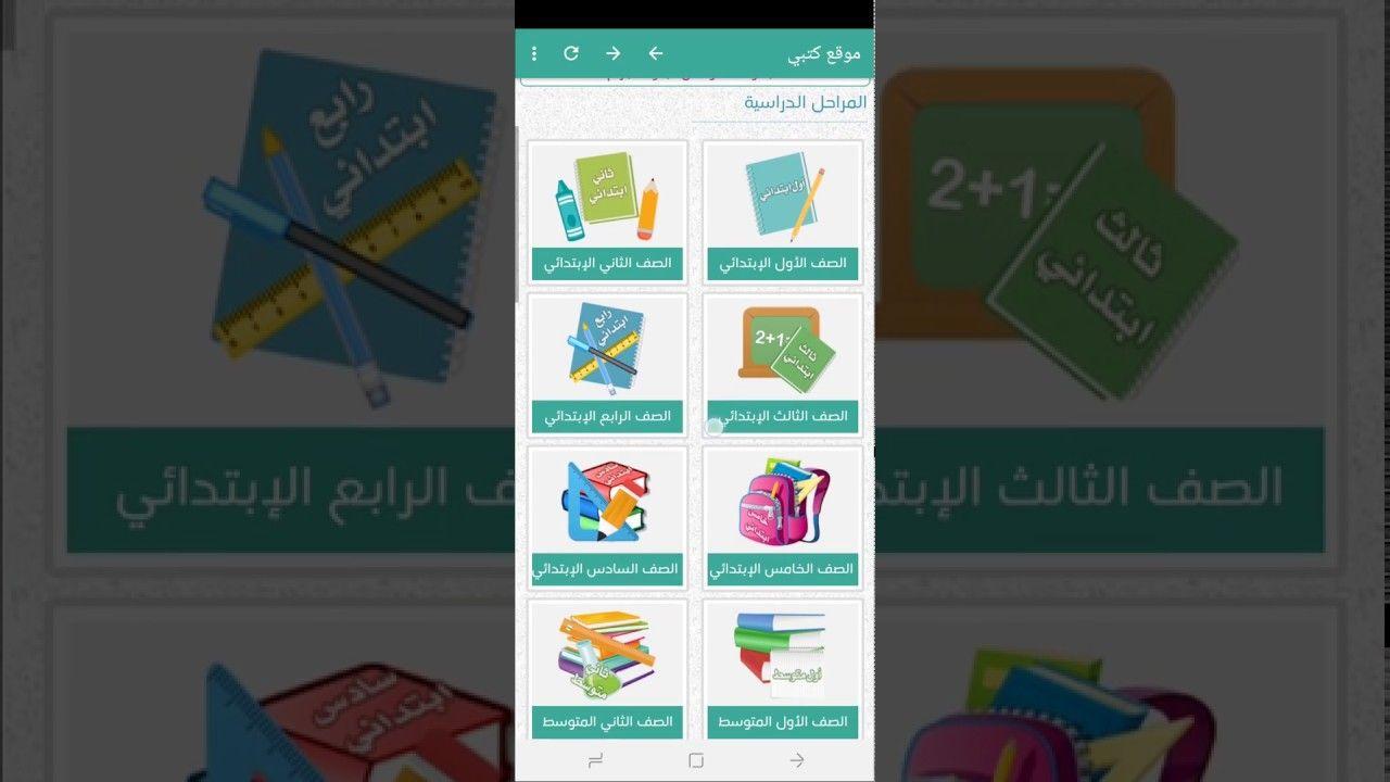 تطبيق كتبي المدرسية منصة تعليمية حلول كاملة للمعلم والطالب Youtube Map Map Screenshot