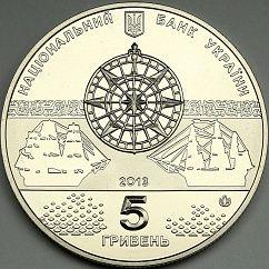 Ukraine 5 UAH Catherine`s Glory Ship of the Line SailBoat Coin 2013