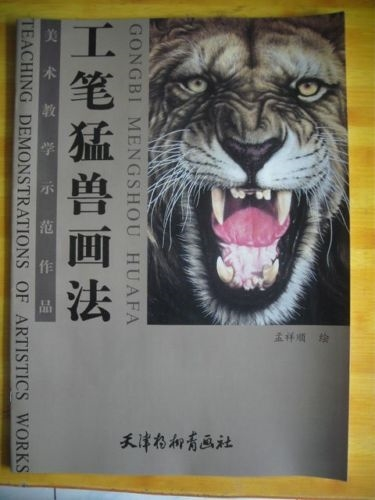 27.49$  Watch now - http://alim9z.shopchina.info/go.php?t=32662611790 - China Tiger Lion Leopard painting Book Tattoo Flash sketch Design Reference 21 27.49$ #aliexpress