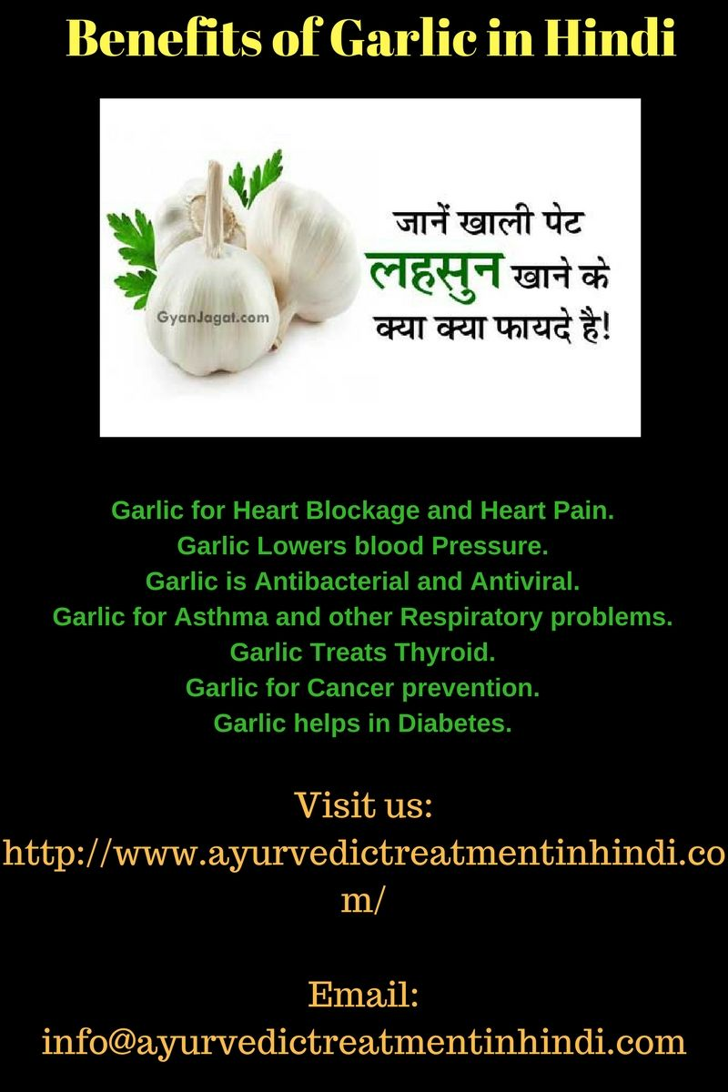 Benefits of Garlic in Hindi picture
