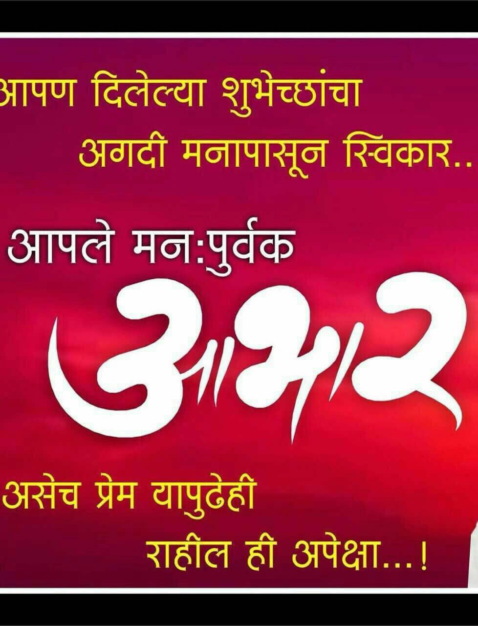 Welcome Wishes In 2018 Pinterest Marathi