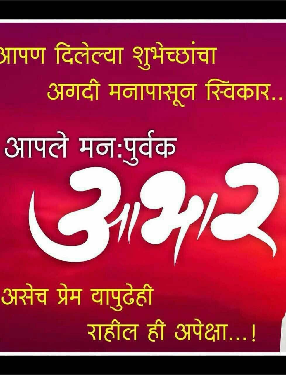 Birthday Wishes Reply Images Marathi Imaganationface