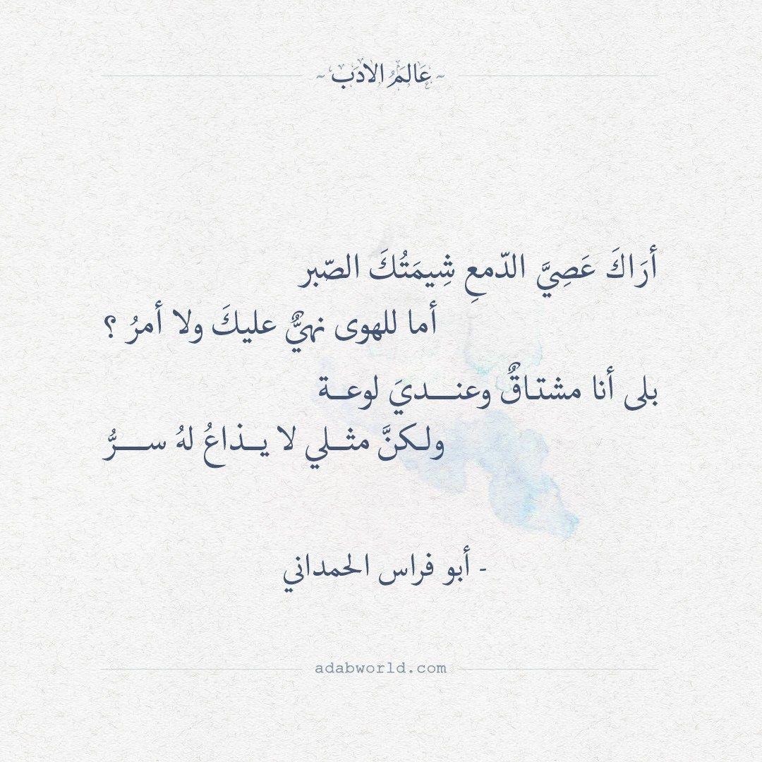 أراك عصي الدمع أجمل ابيات لابي فراس الحمداني عالم الأدب Words Quotes Romantic Words Romantic Quotes