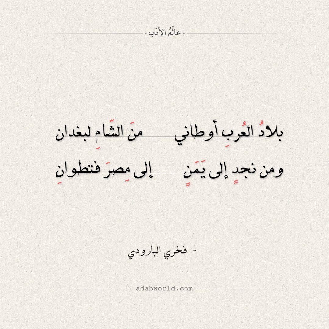 شعر فخري البارودي بلاد العرب أوطاني عالم الأدب Arabic Calligraphy Calligraphy