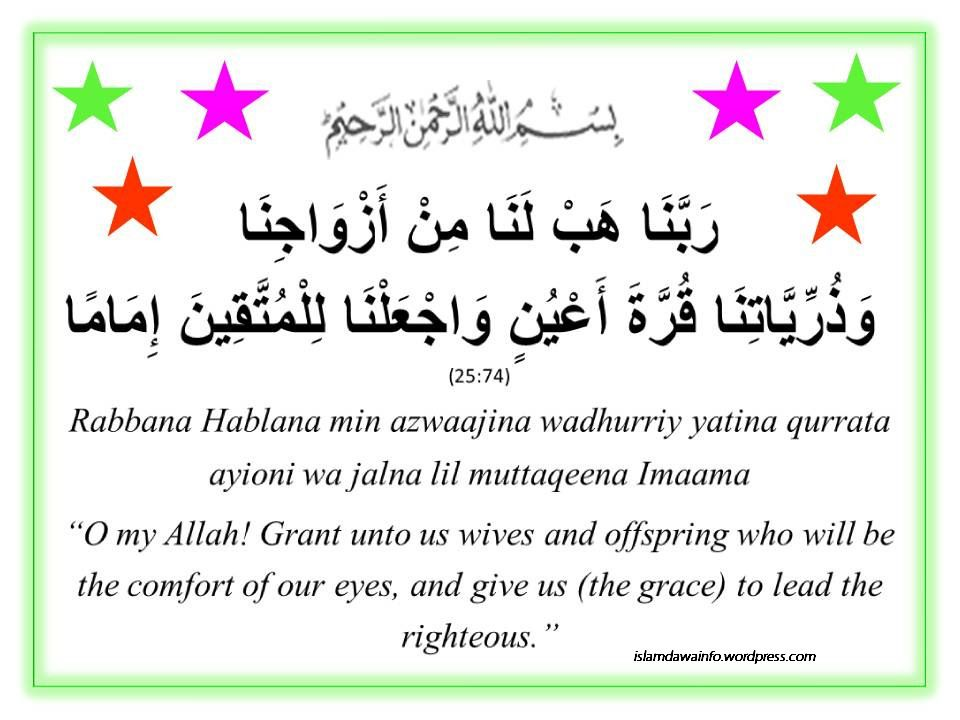 Dua For Heavenly Marriage
