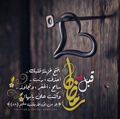 مادمت في كنف الرحمن آمنا فكيف اخشى من المقدور يؤذيني سلمت امري للرحمن واثقا بان ربي سيكفيني ويحميني ويعطيني Ramadan Ramadan Kareem Ramadan 2016