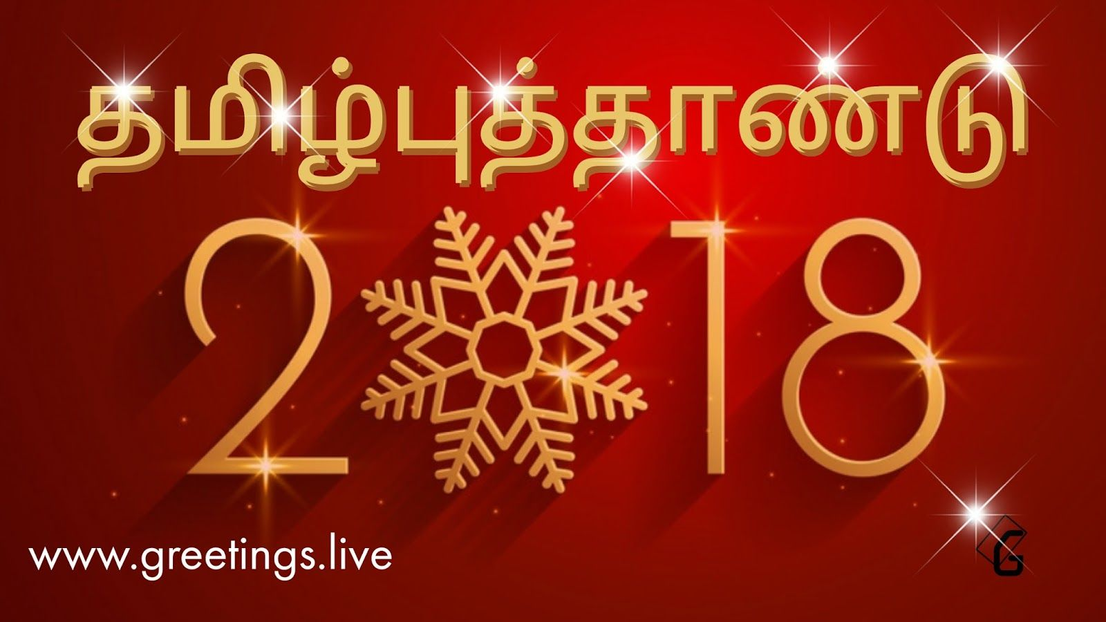 Sparkling Tamil New Year 2018 Hd Wishes