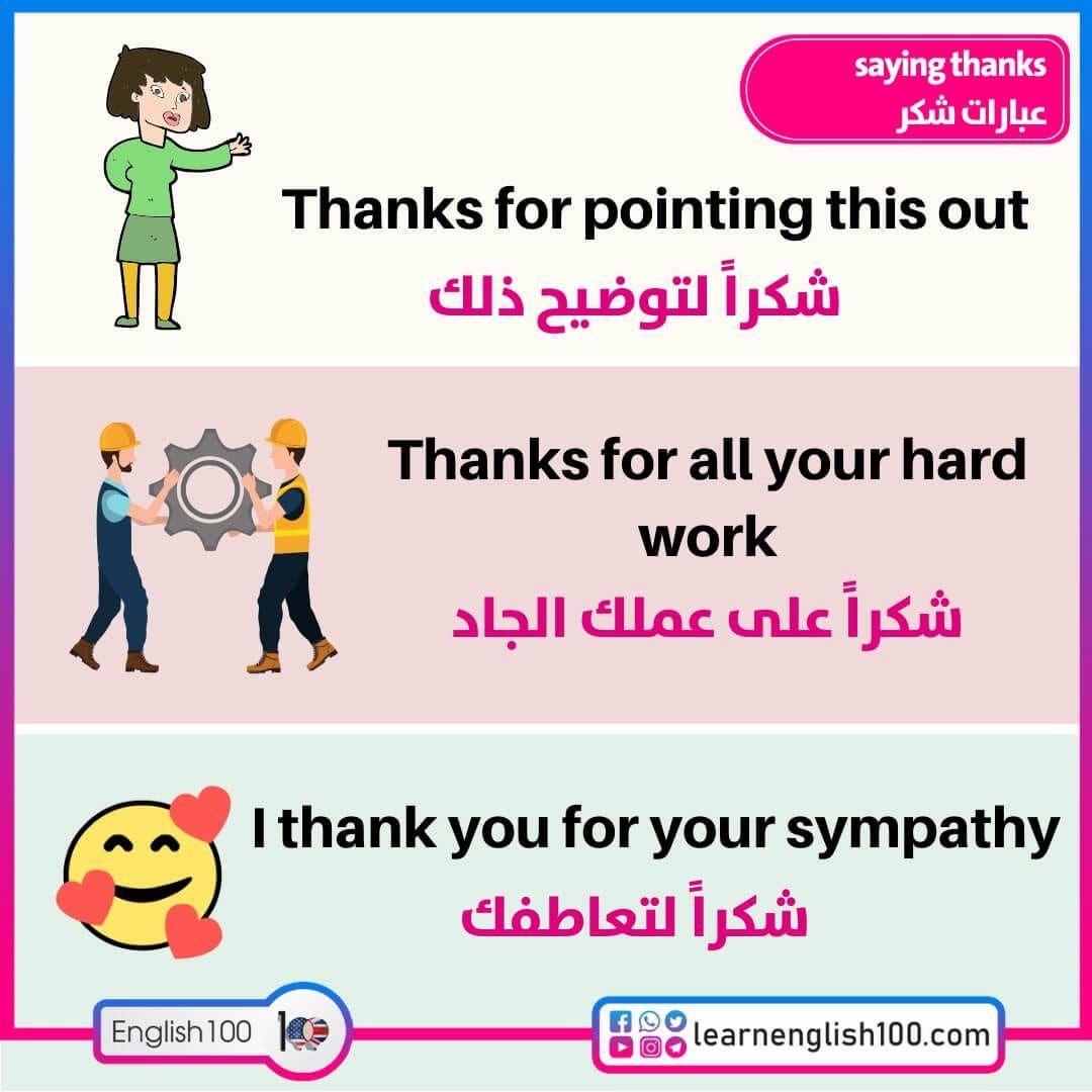 عبارات شكر بالانجليزي English 100 Work Hard I Thank You Sympathy