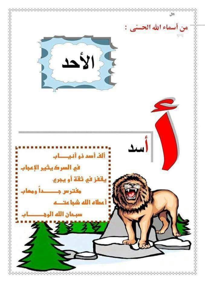 Pin By Al Khleef On Al Khleef Kg Parents Drawings Poster Arabic Worksheets