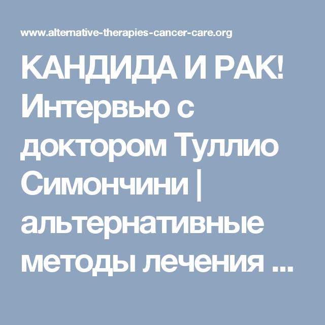 методика лечения рака матки по методу симончини