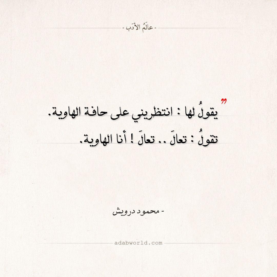 شعر محمود درويش انتظريني على حافة الهاوية عالم الأدب Arabic Calligraphy