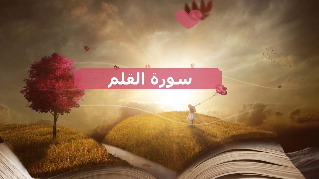 تفسير القرآن الكريم سورة القلم الحلقة الأولى جودة عالية تفسير دكتور اسا Neon Signs Neon