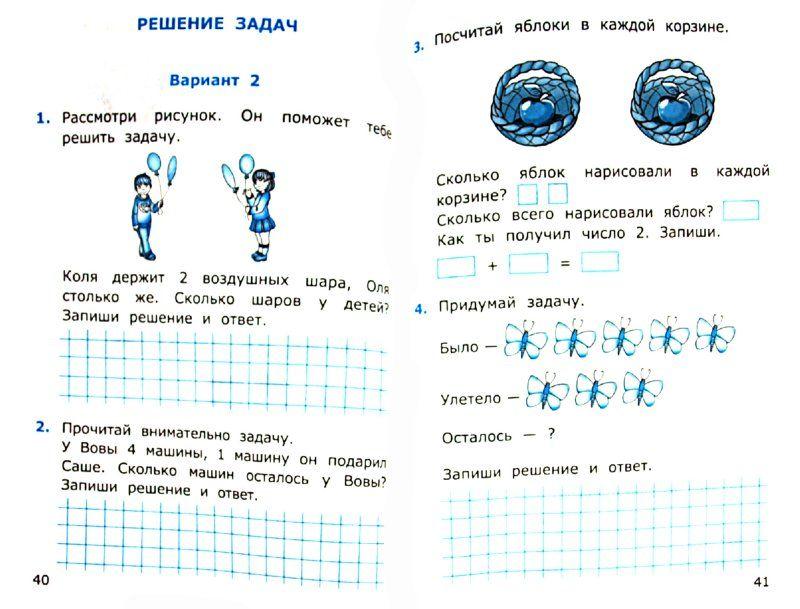Решение задач в школе 8 вида бесплатное решение задач по физике чертов