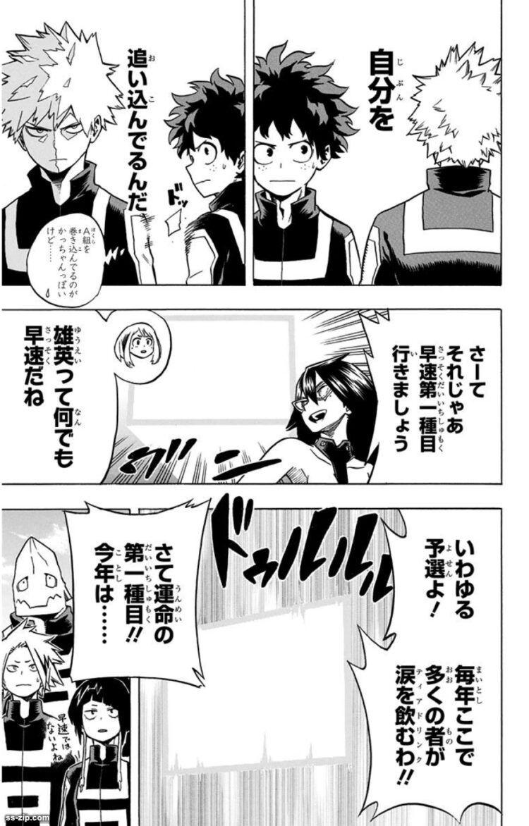 ヒーロー アカデミア バンク 漫画