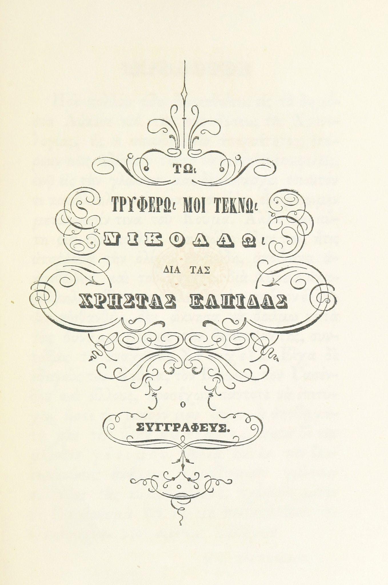 Image taken from page 9 of \'Χρονολογια μαθηματικη και ἱστορικη ...