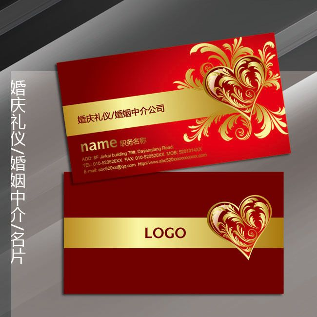 Wedding etiquette card marriage intermediary business card card wedding etiquette card marriage intermediary business card card httpweili fbccfo