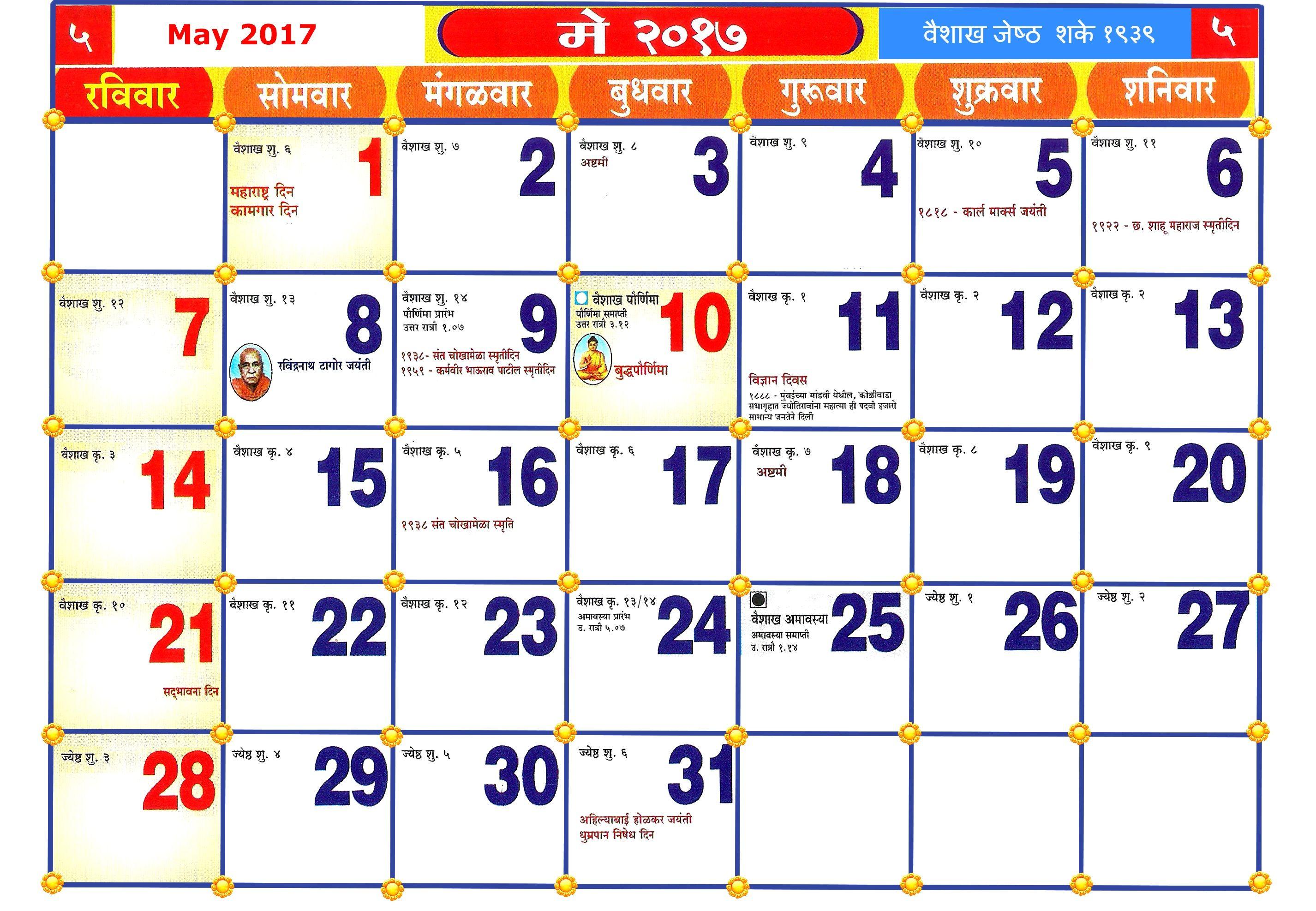 Calendar Girl May Free Pdf : May marathi calendar pdf download as pinterest