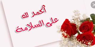 صور الحمد لله على السلامة بوستات الحمد لله على سلامتك Image Alhamdulillah