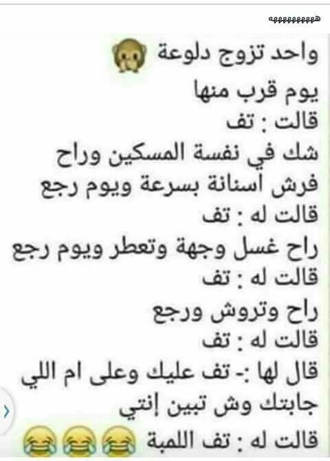 نكت نكته طرفة صور نضحكة ترفيه مزح Funny Arabic Quotes Jokes Quotes Funny Quotes