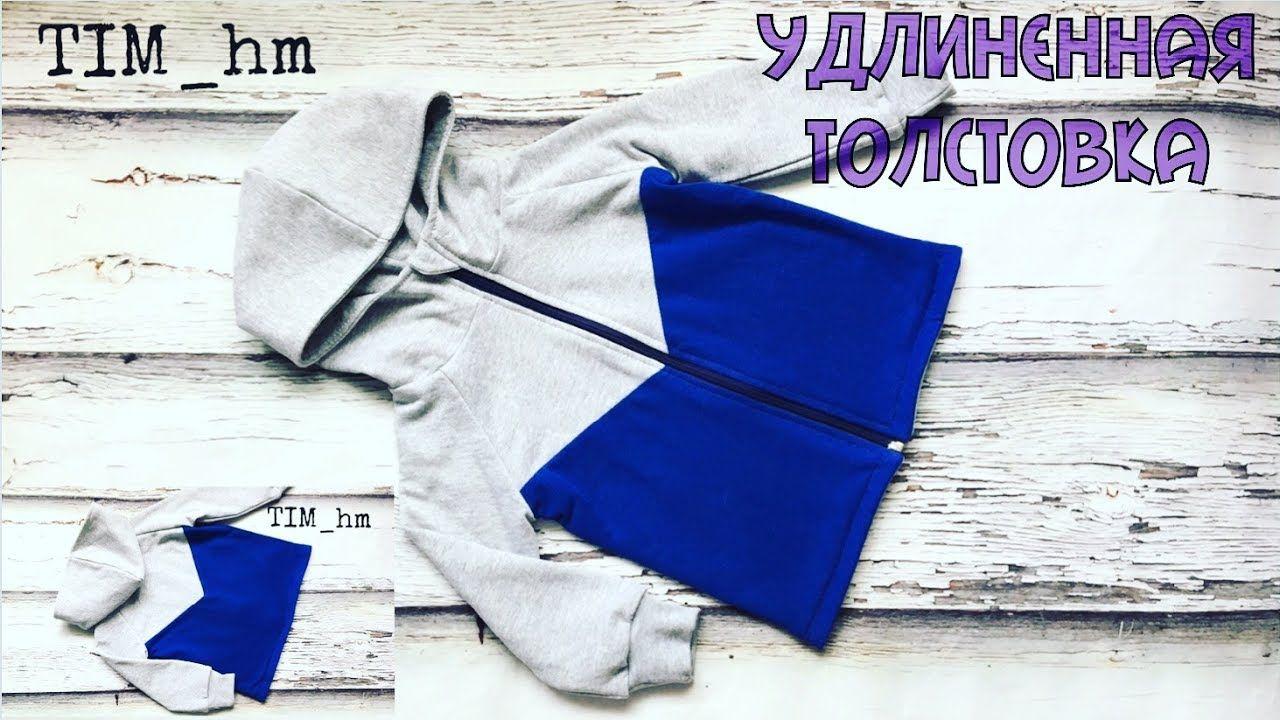265e5056 Мастер класс по пошиву удлиненной толстовки с капюшоном на молнии и на  подкладе Ткань верха -