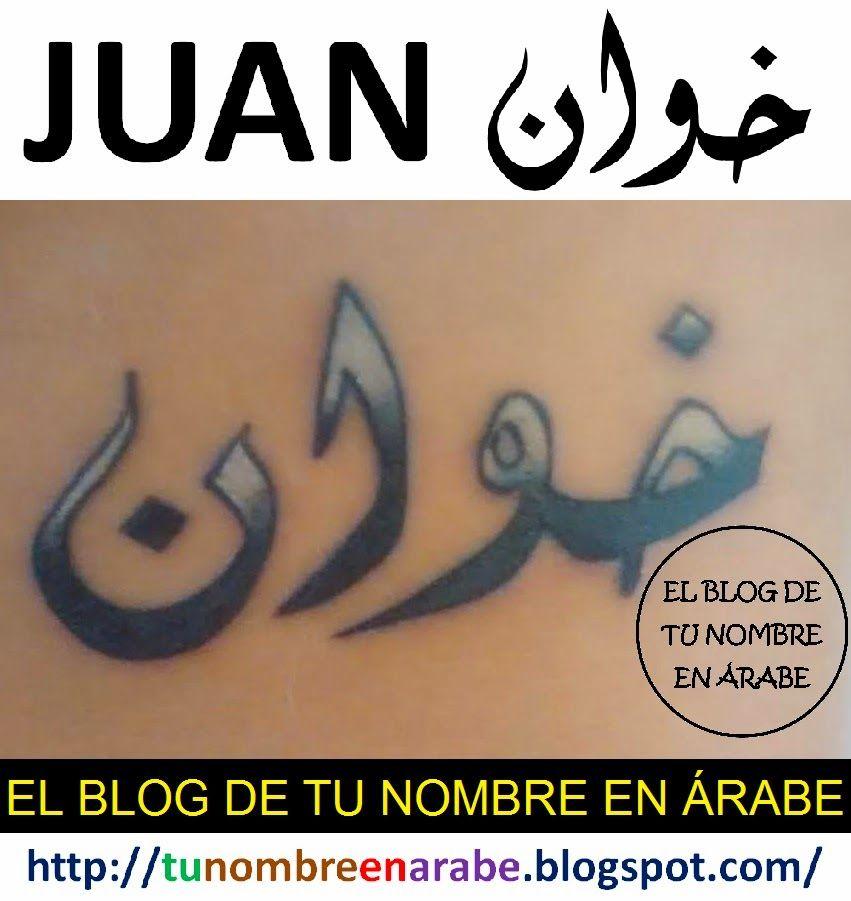Tu Nombre En Arabe Frases Aleatoria Tatoo