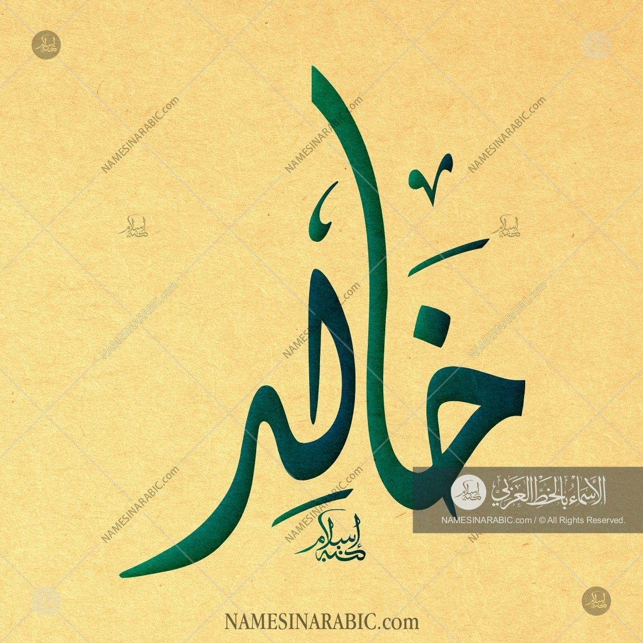 Khalid Name In Arabic Calligraphy Calligraphy Calligraphy Name Names