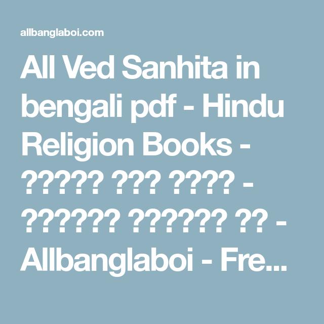 Hindu Religious Books In Bengali Pdf