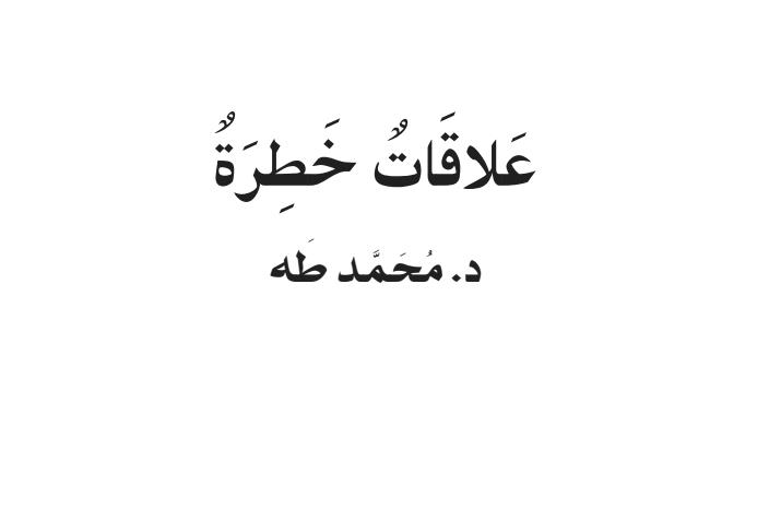 تحميل كتاب علاقات خطرة محمد طه pdf