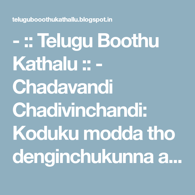 akka tho dengulata stories in telugu 12