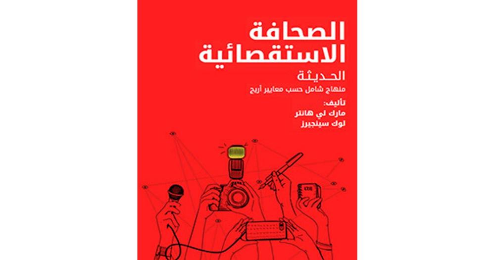 5 5 كتاب رائع لأساتذة الصحافة والإعلام وهو دليل دراسي كامل لتوضيح كيفية تدريس الصحافة الإستقصائية و صحافة البيانات لطلبة الصح Book Cover Books Movie Posters