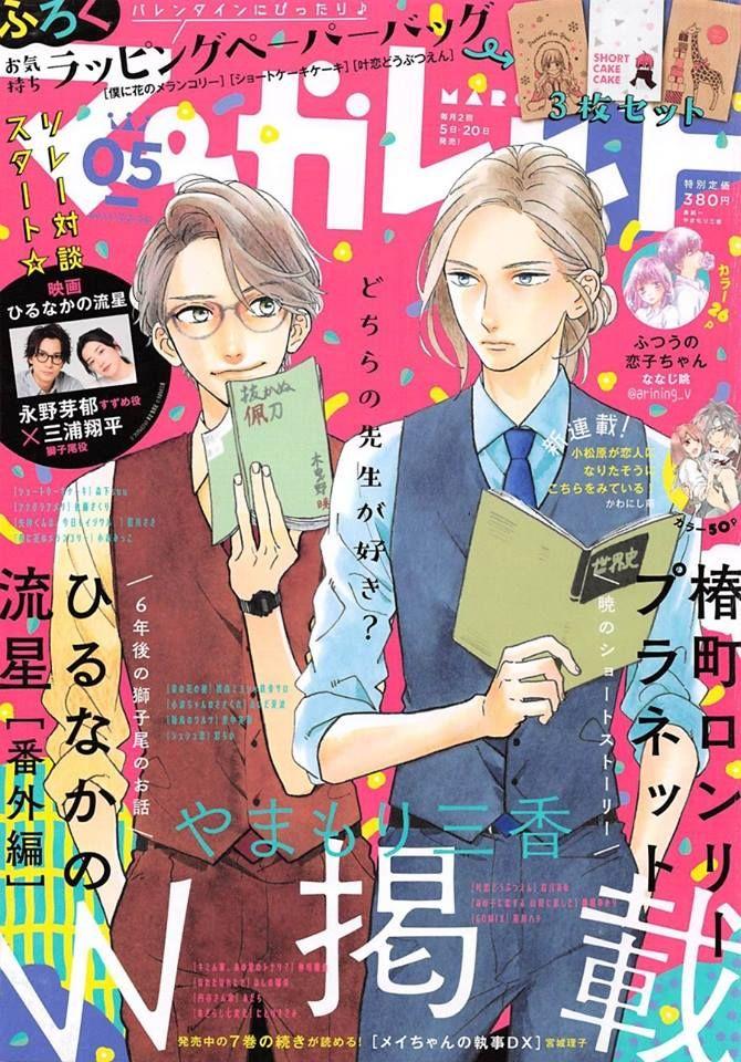 Capítulo Extra de Hirunaka no Ryuusei