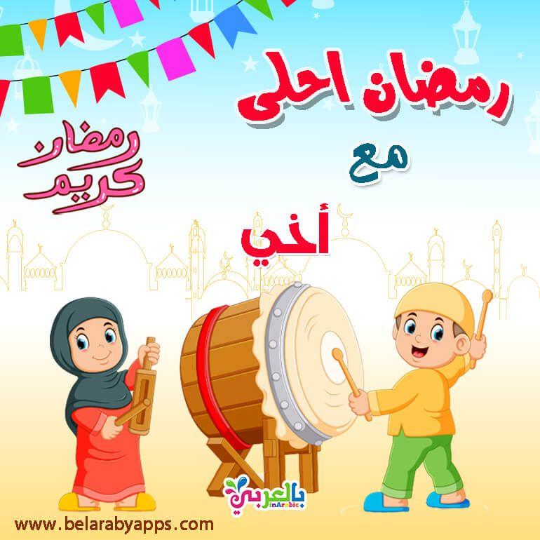 صور رمضان احلى مع عائلتي بمناسبة شهر رمضان المبارك بالعربي نتعلم Ramadan Cards Ramadan Cards