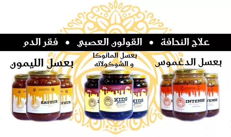 منتجات حاصلة على ترخيص من وزارة الصحة ومصادق عليه من مختبر باستور مضمون100 ومن مواد طبيعية Saveur Food Jar