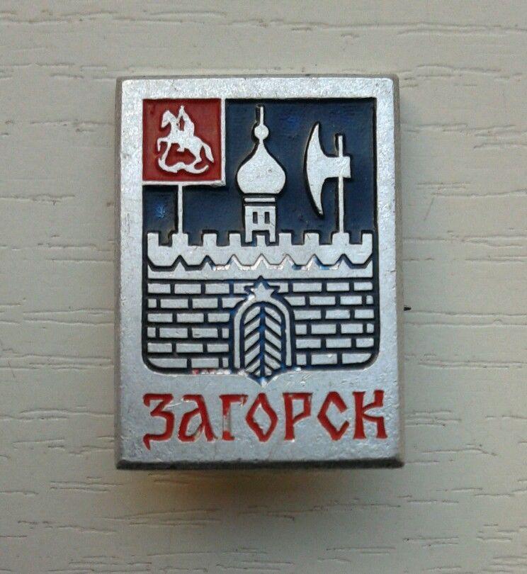Zagorsk (Sergiyev Posad) - city wall and church tower - Russian pin; VG+