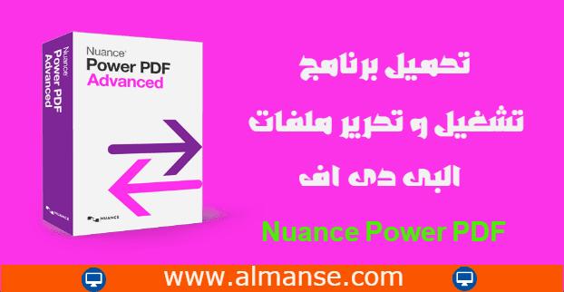 تحميل برنامج تشغيل و تحرير ملفات البى دى افnuance Power Pdf December Holidays World Information Power
