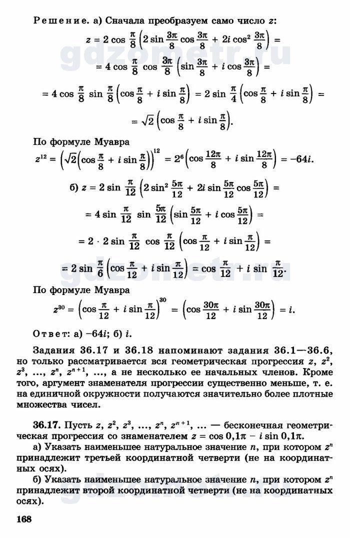 Русский язык 4 класс нечаева яковлева домашняя работа