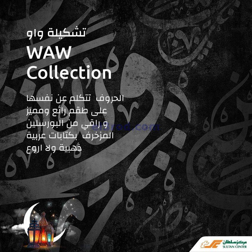عروض مركز سلطان الجملة من 23 3 2021 تشكيلة رمضان In 2021 Poster Sultan Movie Posters